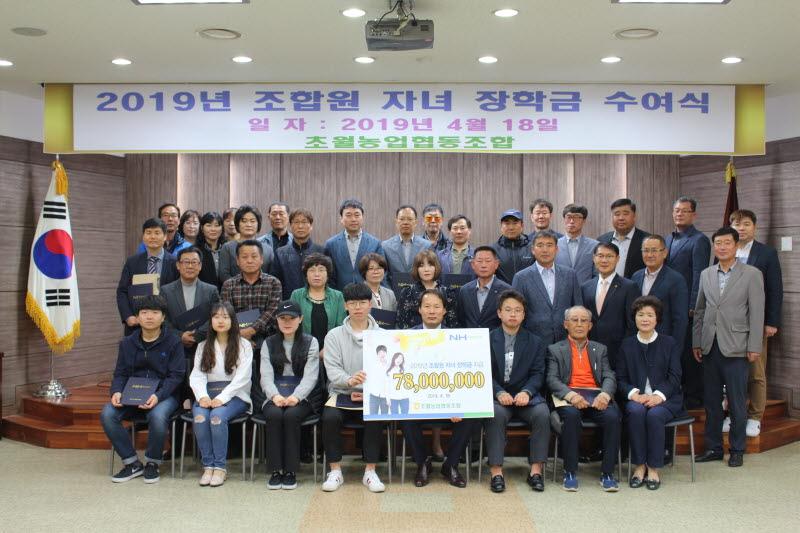 (19. 4. 18)2019년 조합원 자녀 장학금 전달식 개최.JPG