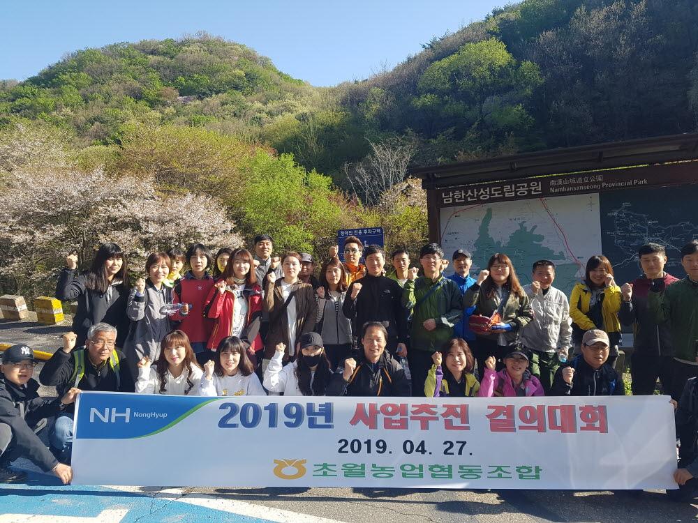 (19. 4. 27)초월농협 임직원 2019년 사업추진 결의대회.jpg