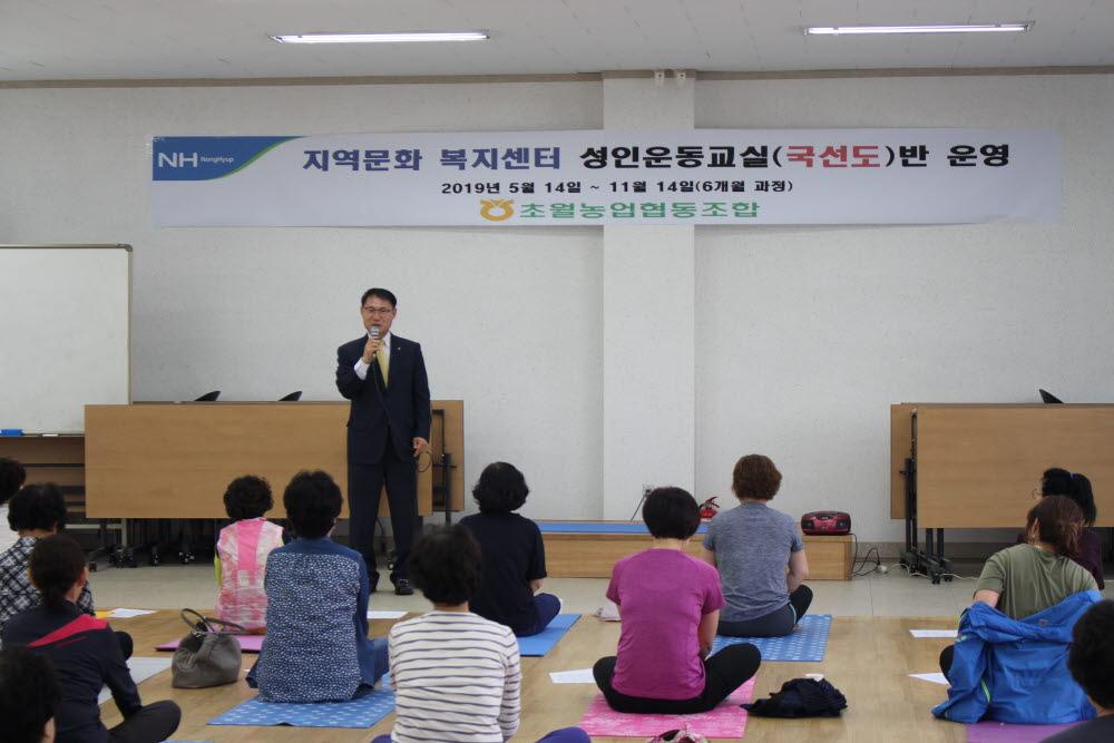 (19. 5. 14)지역문화복지센터 성인운동교실(국선도)개강식.JPG