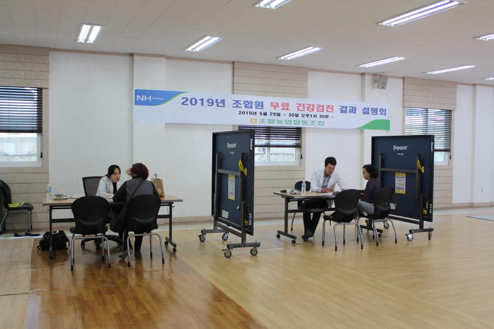 (19. 5. 29_30)2019년 조합원 무료 건강검짐 결과 상담-3.JPG